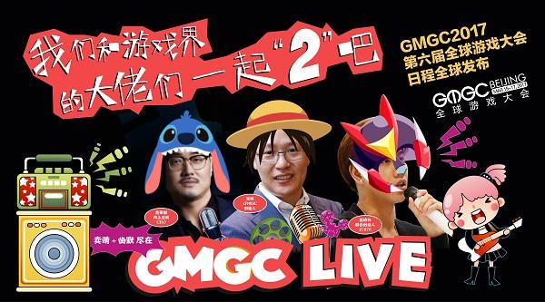 """关注GMGC LIVE 与游戏界大佬一起""""2"""""""