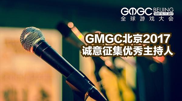 GMGC北京2017 | 面向全球游戏从业者诚意征集优秀主持人