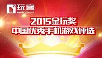"""2015玩客""""金玩奖"""" 报名开启喜迎掌上盛典"""
