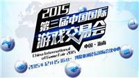 IP领衔 海外助阵 第三届中国国际游戏交易会流程公布