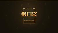 第三届金口袋奖全面启动 百万玩家参评盛典