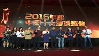 """叶子猪游戏网连续五年蝉联""""中国十大游戏媒体"""""""