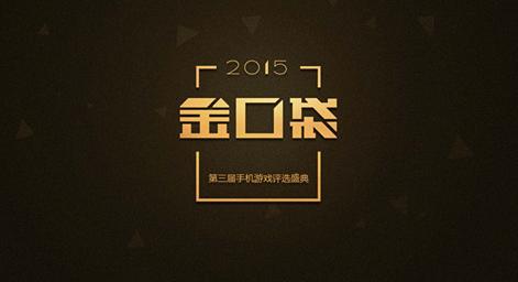 2015年金口袋奖入围名单公布