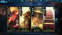 《三剑豪2》功能玩法:藏兵阁篇