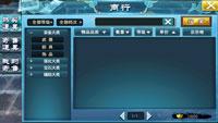 《九州无双》商行系统揭秘