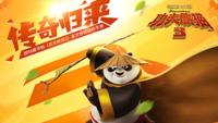 《功夫熊猫3》手游平民应该怎么玩?