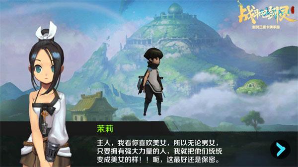 搞笑剑灵外传 《战斗吧剑灵》全程语音中文CG