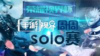 荣耀视界杯周周SOLO赛竞猜活动