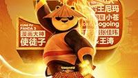 3V3真人跨服战!《功夫熊猫3》手游资料片公测