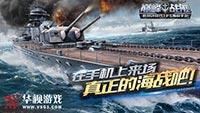 《巅峰战舰》今日安卓首发 体验真海战竞技