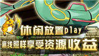 MG独代放置类游戏《皮卡丘战记》即将登陆 Windows商城