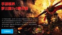 手游视界梦三国手游3V3豪杰赛总决赛即将开启 最强豪杰即将诞生