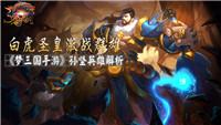 白虎圣皇激战群雄《梦三国手游》孙坚英雄解析
