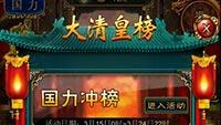 月末狂欢 《我在大清当皇帝HD》新区火爆开场