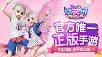 《劲舞团》手游明日全平台上线 同名主题曲华丽来袭