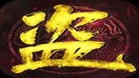 手游媒体游戏《盗墓三番队》库入库资料需求