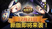 """《超级地城之光》将推新版""""暖心之旅"""",12.21来袭!"""