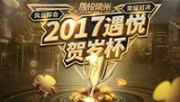 2017遇悦贺岁杯震撼来袭 价值十万旅游大奖等你争夺!