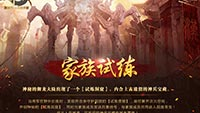 《御龙在天手游》1月新版本千里姻缘 浪漫国战火爆开启