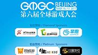 GMGC北京2017 | 连接未来:大会双主论坛议题关键字揭晓!