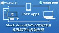 Miracle Games助力Win32应用开发者实现跨平台多端布局