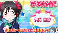 《Love Live!学园偶像祭》国服三大活动迎春节!