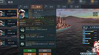 《雷霆海战》九级战列舰船员逆天神技简析