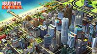 解读《模拟城市:我是市长》全新的中国版本