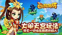 《西游萌萌》大闹天宫玩法 消灭一切敌人