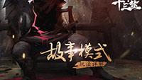 乱世英雄重建帝国《十三煞》故事模式玩法