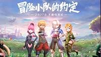 《龙之谷手游》2.27共赴冒险小队之约
