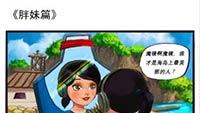 众星捧月《海岛奇兵》迎新英雄趣味漫画合集