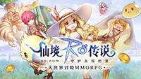 新冒险区古城郊外解禁 仙境传说RO手游3.1公测开启