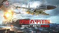 铁血太平洋岛 《血战长空》精彩PVE强势崛起