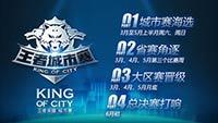 第三届王者荣耀城市赛3月4日正式打响 来开团!