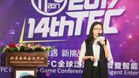 2017TFC:国内外手游企业对接专场精彩盘点