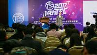 2017TFC:第五届HTML5游戏高峰论坛精彩盘点
