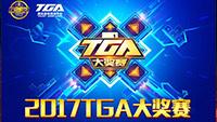 2017TGA大奖赛携手上海永久鸣枪开战 新游登场梦想闪耀