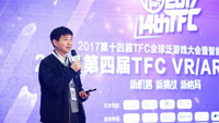 2017TFC:第四届TFC VR/AR高峰论坛精彩盘点