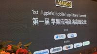 2017TFC:第一届苹果应用商店高峰论坛精彩盘点