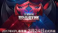 2017KPL王者荣耀职业联赛春季赛3月24日开战