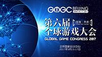 GMGC北京2017 |闭门对接会报名火热进行中,限额门票即将售罄!
