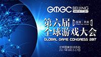 GMGC北京2017蓄势待发 近300家海内外媒体鼎力支持!
