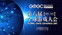 GMGC北京2017倒计时6天:大会完整日程震撼公布!