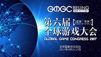 GMGC北京2017 |倒计时4天:第六届全球游戏大会十大精彩看点