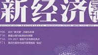 王紫上《云管理2.0》获国务院发展研究中心新经济导刊封面文章强力推荐
