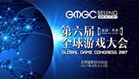 GMGC北京2017|最全官方跑会指南,精彩看点一网打尽!