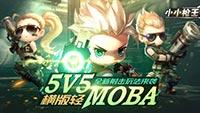 激战到底 《小小枪王》5V5轻moba玩法攻略