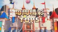皇室战争CLO S2第五周精彩视频回顾