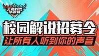 《王者荣耀》王者高校解说赛今日开启报名!